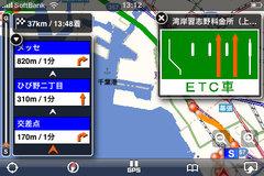 app_navi_zenrin_6.jpg