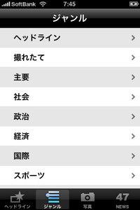 app_news_47news_4.jpg