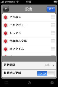 app_news_bizmakoto_3.jpg