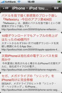 app_news_feedfalls_1.jpg