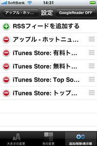 app_news_feedfalls_3.jpg