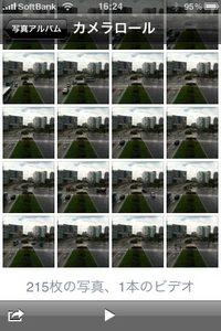 app_photo_timelapse_8.jpg
