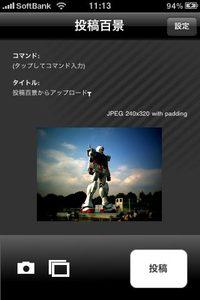 app_photo_tokohyakkei_7.jpg