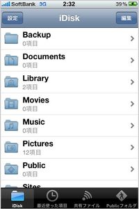 app_prod_idisk_2.jpg