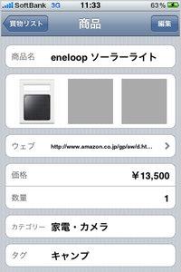app_prod_mshopping_3.jpg