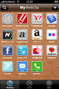 app_prod_mywebclip_13.jpg