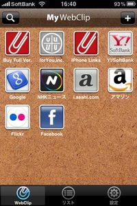 app_prod_mywebcliplite_1.jpg