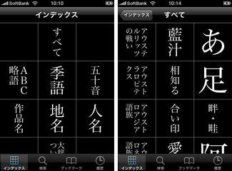 app_ref_daijirin_1.jpg