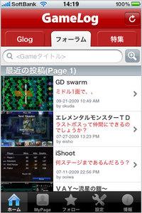 app_sns_gamelog_2.jpg
