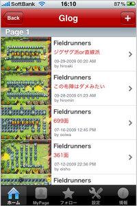 app_sns_gamelog_6.jpg