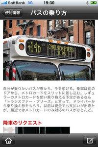 app_travel_arukikata_9.jpg
