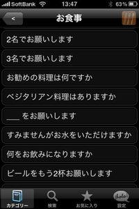 app_travel_lingopal_6.jpg