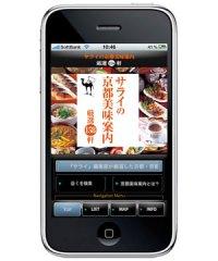 サライ京都美味案内 厳選158軒