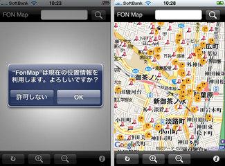 app_util_fonmap_1.jpg