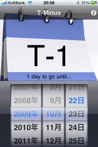 app_util_tminus_2.jpg