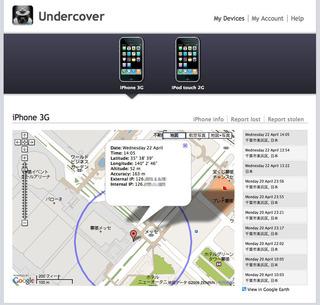 app_util_undercover_5.jpg