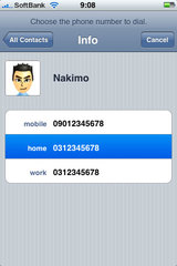 app_utl_dtmf_1.jpg