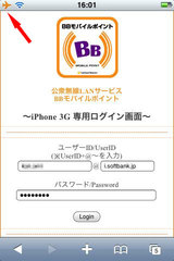 bbmobile_free_6.jpg