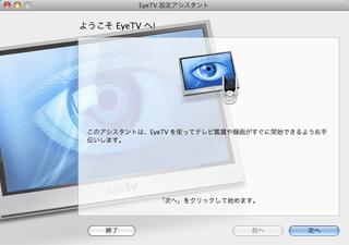 eyetv250_9.png