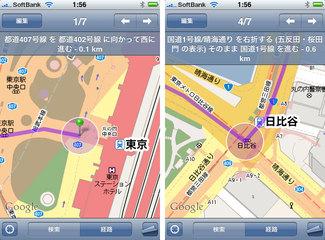 google_map_route_2.jpg