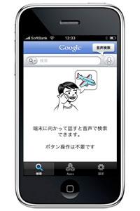 google_mobile_app_voice_0.jpg