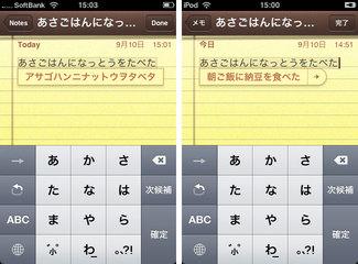 iphone21_japanese_entry_2.jpg