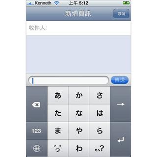 iphone_kana_entry.png