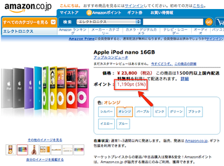 new_ipod_touch_amazon3.png