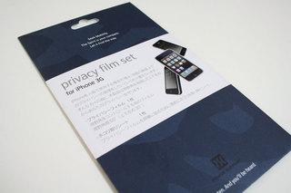 privacy_film_1.jpg