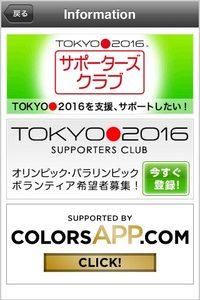 tokyo_olympic_4.jpg