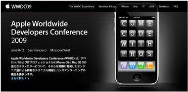 wwdc09_image2.jpg