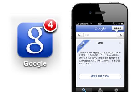 google_mobile_app_push_0.jpg