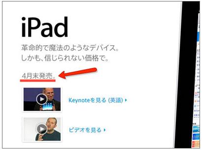 ipad_japan_sale_2.jpg