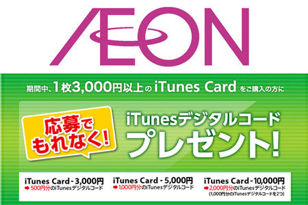 aeon_itunes_sale_201304_0.jpg