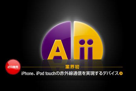 aii_ird_iphone_0.jpg