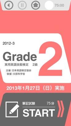 app_edu_eiken_kakomon_1.jpg
