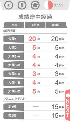 app_edu_eiken_kakomon_5.jpg
