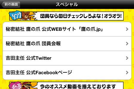 app_ent_takanotsume_member_8.jpg