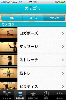 app_health_nanapi_uchitore_3.jpg