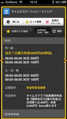 app_navi_times24_10.jpg