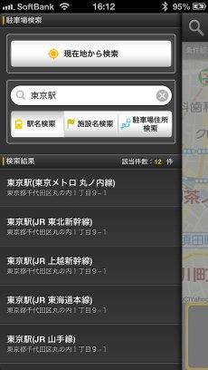 app_navi_times24_3.jpg