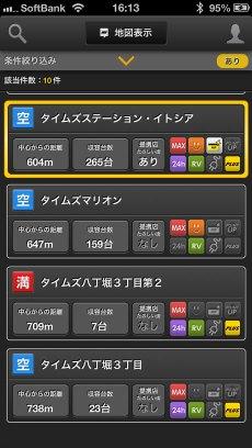 app_navi_times24_5.jpg