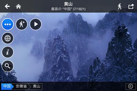 app_travel_fotopedia_china_3.jpg