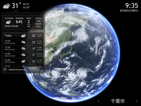 app_util_living_earth_hd_12.jpg