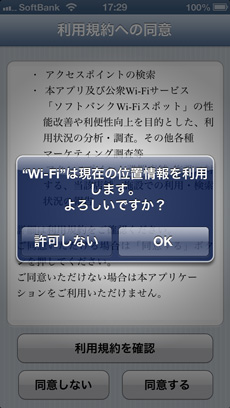 app_util_softbank_wifi_spot_2.jpg