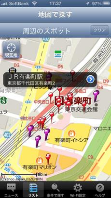 app_util_softbank_wifi_spot_3.jpg