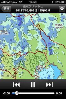 app_weather_tokyo_amesh_2.jpg