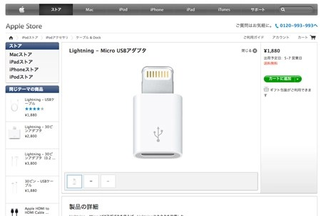 apple_lightning_micro_usb_adaptor_1.jpg