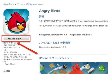 appstore_price_change_1.jpg