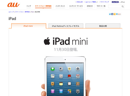 au_iPadmini_nov_30_1.jpg